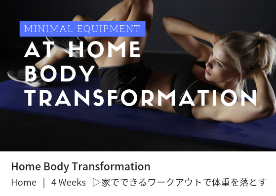 At Home Body Transformation