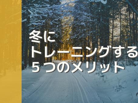 冬の屋外、寒い環境でトレーニングをする5つのメリットと2つのポイント