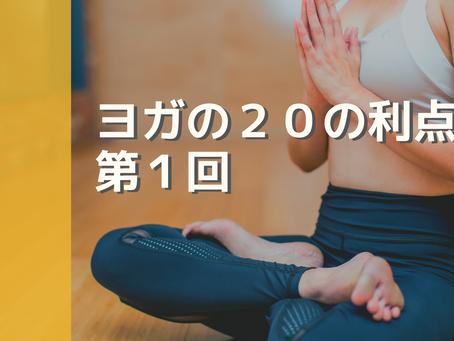 20 Health Benefits of Yoga ヨガの20の利点とは? 第1回