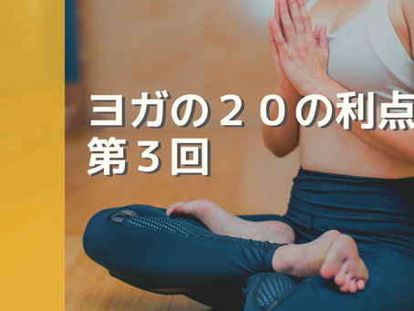 20 Health Benefits of Yoga ヨガの20の利点とは? 第3回