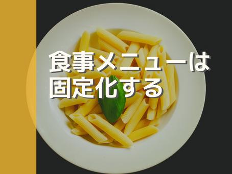 食事メニューは固定化する
