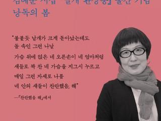김혜순 시인 『날개 환상통』 낭독회