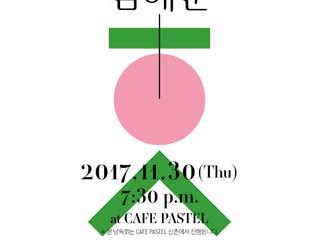 위트 앤 시니컬 시 낭독회 스물네 번째 (위트 앤 시니컬, 김혜순)