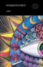 여자짐승아시아하기_표지 앞-600x925.jpg