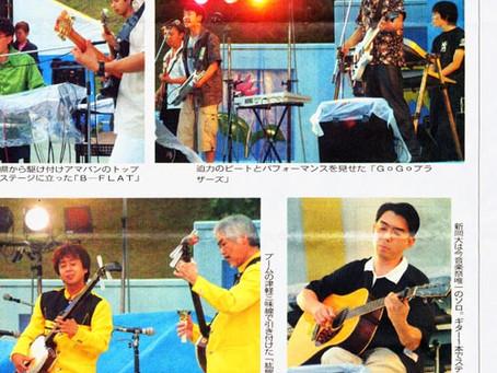 北羽新報にポンポコ山の様子が乗ったらしい。