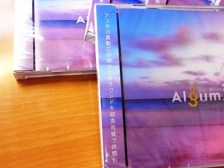 ギターエッセイその16 プロレコーディングを経験しよう! 本物の音楽CDを作ろう! 赤坂工芸でのCD製作の薦め