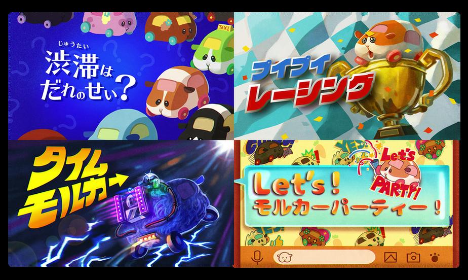テレビアニメ PUIPUI モルカー