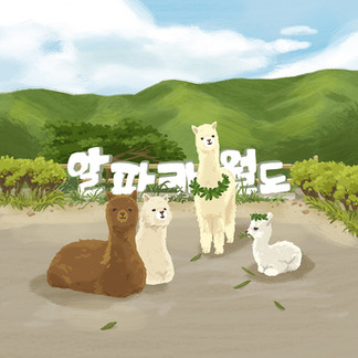 Alpaca World 07