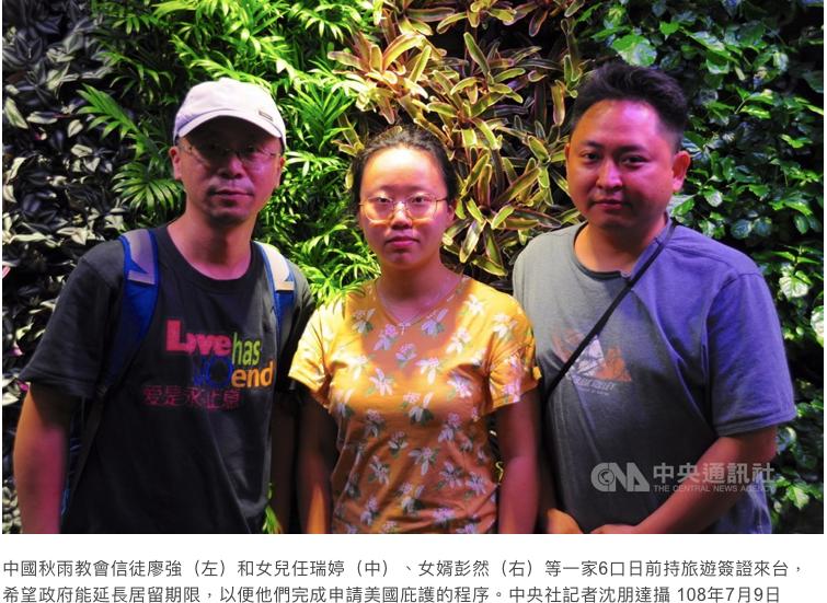 為信仰逃離中國 秋雨教會信徒來台尋求赴美庇護