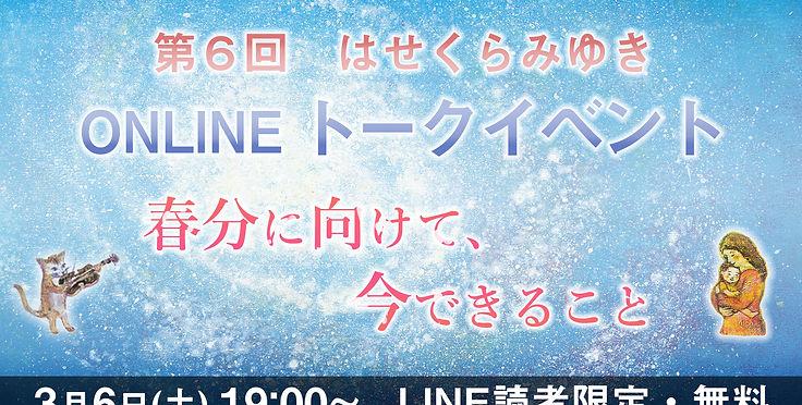 第6回 オンライントークイベント サムネイル.jpg