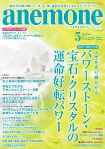 anemone 2018年5月号