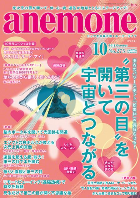 anemone 2018年10月号