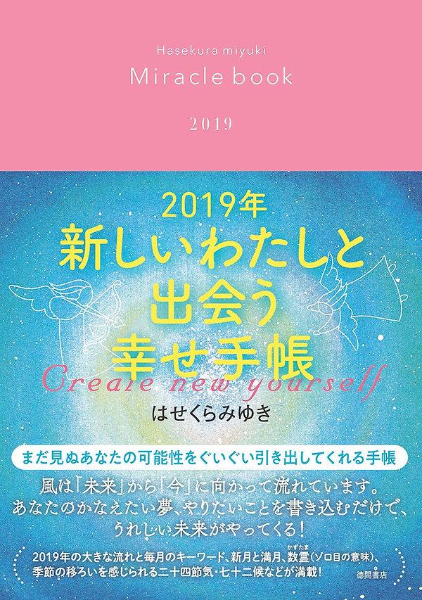 新しいわたしと出会う幸せ手帳.jpg