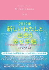 2019年 新しいわたしと出会う 幸せ手帳