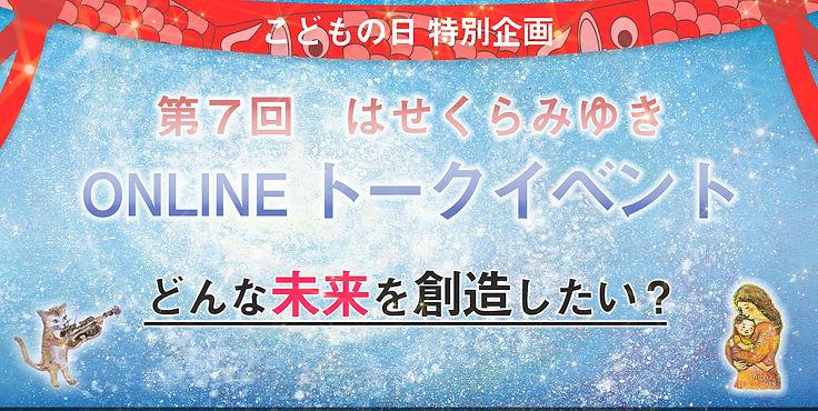 第7回 オンライントークイベント サムネイル2.jpg