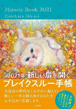 2021新春LP資料7.png
