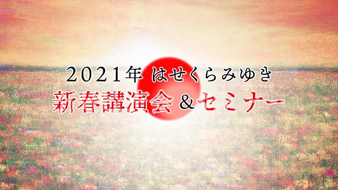 2021新春LP資料21.png