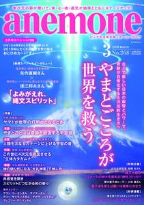 anemone 2018年3月号