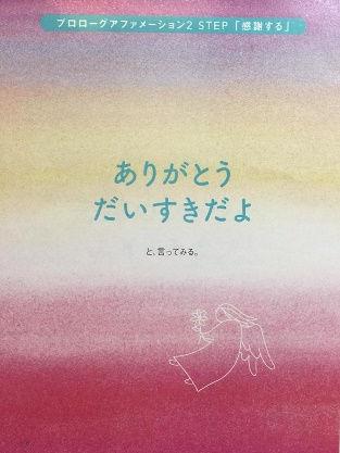 2019幸せ手帳_001.jpg
