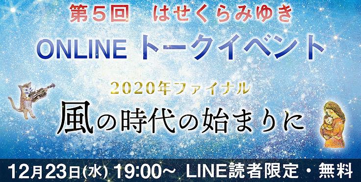 第5回 オンライントークイベント サムネイル.jpg