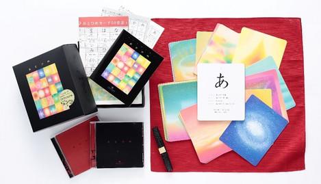 日本語再発見ツールおとひめカード