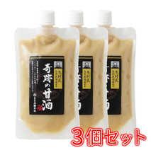 奇跡の甘酒(玄米)300g3個セット(送料込み)
