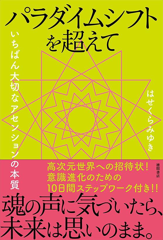 paradigmshift_h1+_low.jpg