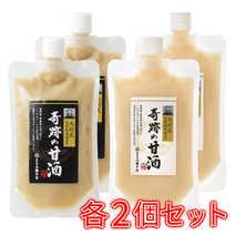 奇跡の甘酒(玄米白米)各2個セット(送料込み)