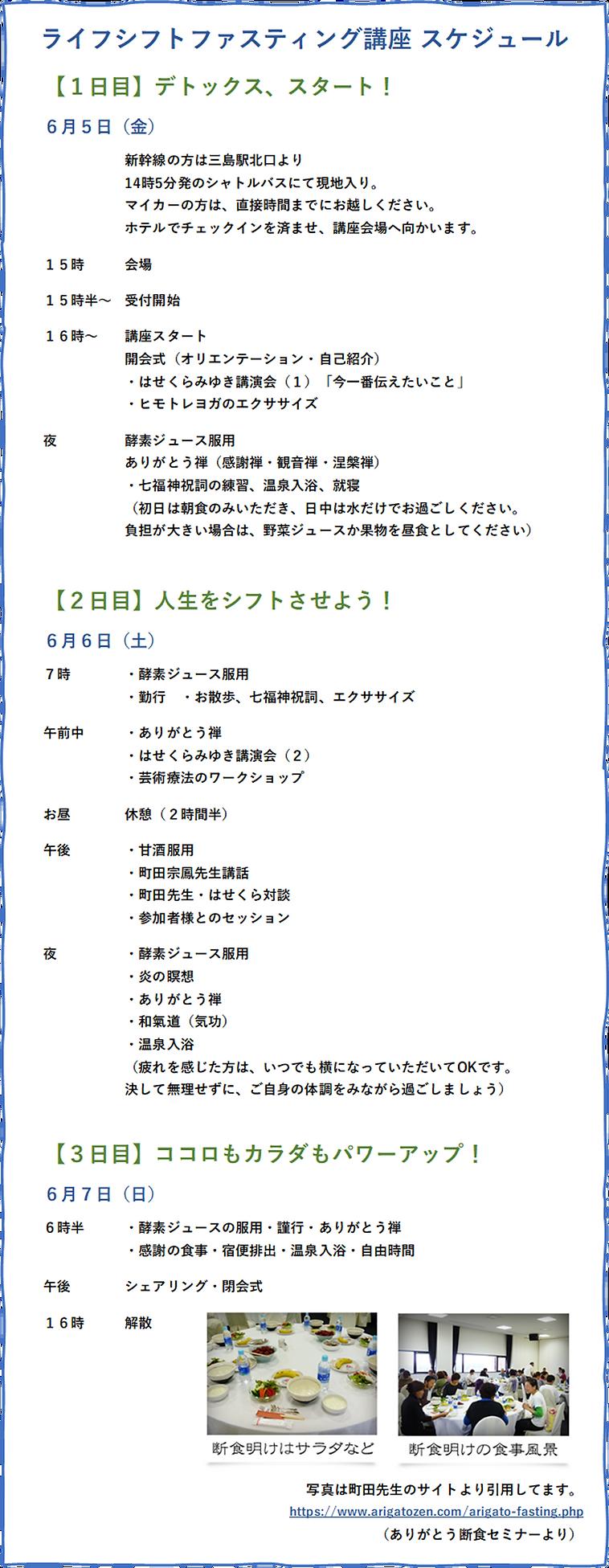 ライフシフトファスティング講座 スケジュール表 2.png