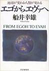 エゴからエヴァへ―地球が変わる・人類が変わる