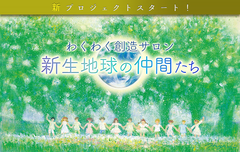新生地球の仲間たち WIX トプ画 修正版02.jpg