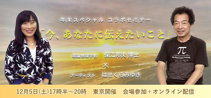 12月 安江×はせくら LP用 トプ画06.png