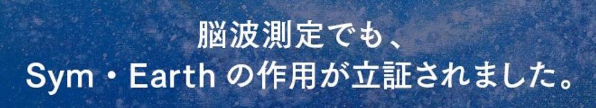 シンアース_006.jpg