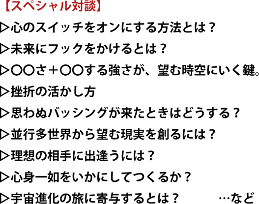 新生地球の仲間たち WIX 素材05.png