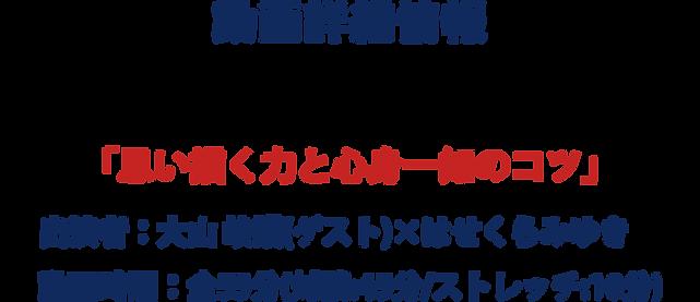 新生地球の仲間たち WIX 素材04修正版.png