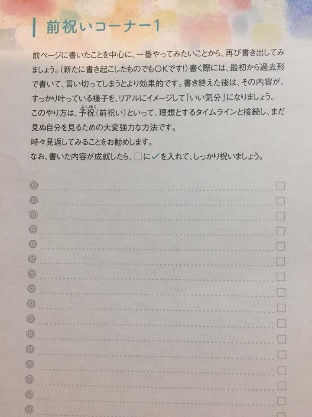 2019幸せ手帳_003.jpg