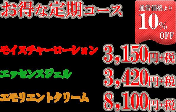 クリアリング お得な定期コース.png