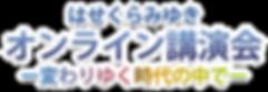 オンライン講演会 タイトル5.png