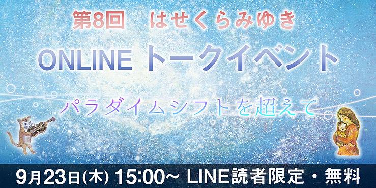 第8回 オンライントークイベント サムネイル.jpg