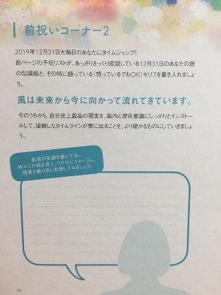 2019幸せ手帳_004.jpg