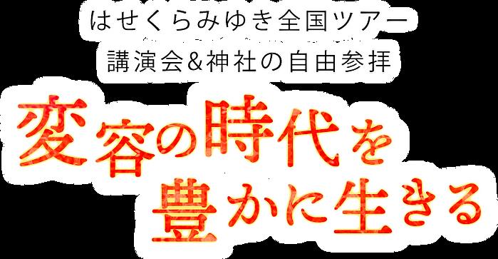 講演会ロゴ 02.png