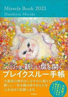 miraclebook2021_H1 (12).jpg