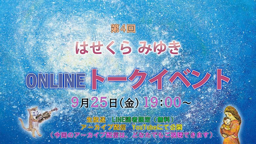 9月25日 オンライントークセッション サムネ.png