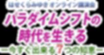 オンライン講演会 5月15日 タイトルアイコン2.png
