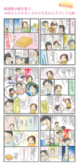 手づくり石鹸 誕生秘話.png
