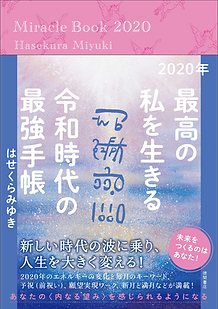 2020手帳試作.png