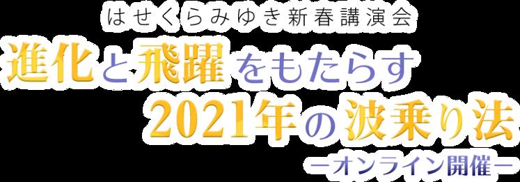 2021新春LP資料20.png