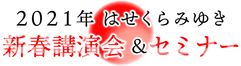 2021新春LP資料6.png