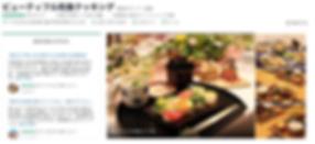 外国人,料理教室,外国人向け,外国人向け料理教室,訪日外国人,インバウンド,東京,体験,料理,和食,日本食,観光,人気