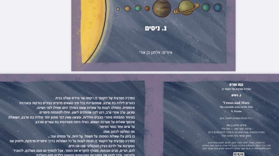 ״נגה ומארס״ - הספר שיסביר לילדים את החלל